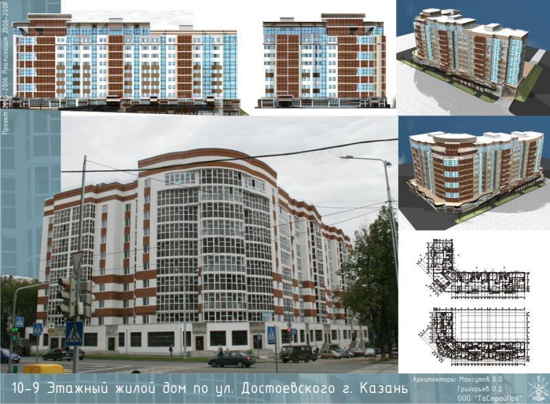 10 этажный жилой дом