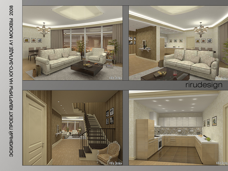 Где спроектировать дизайн квартиры