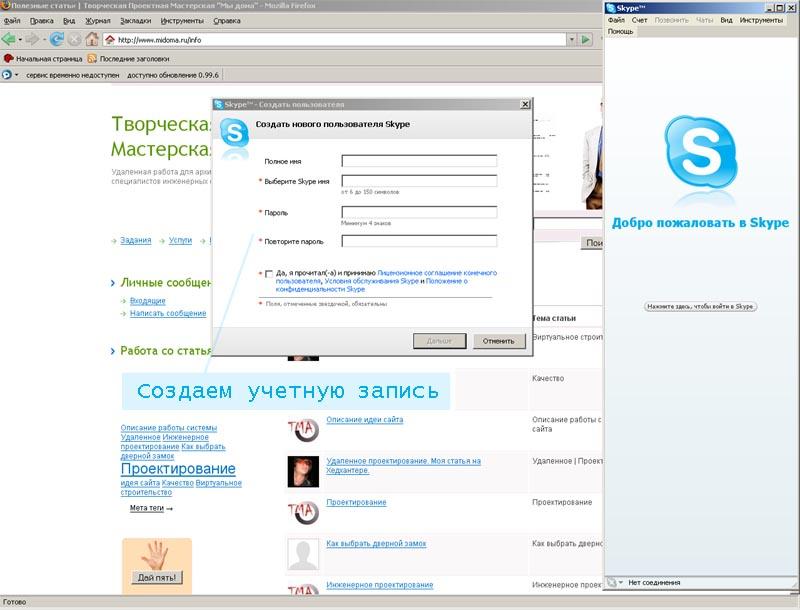 Как сделать новую учетную запись скайп